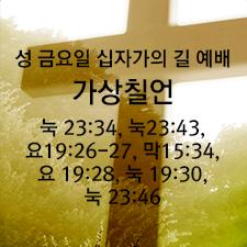 140418 성금요일1