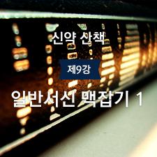 수요강좌 맥잡기1