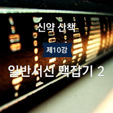 수요강좌 맥잡기2
