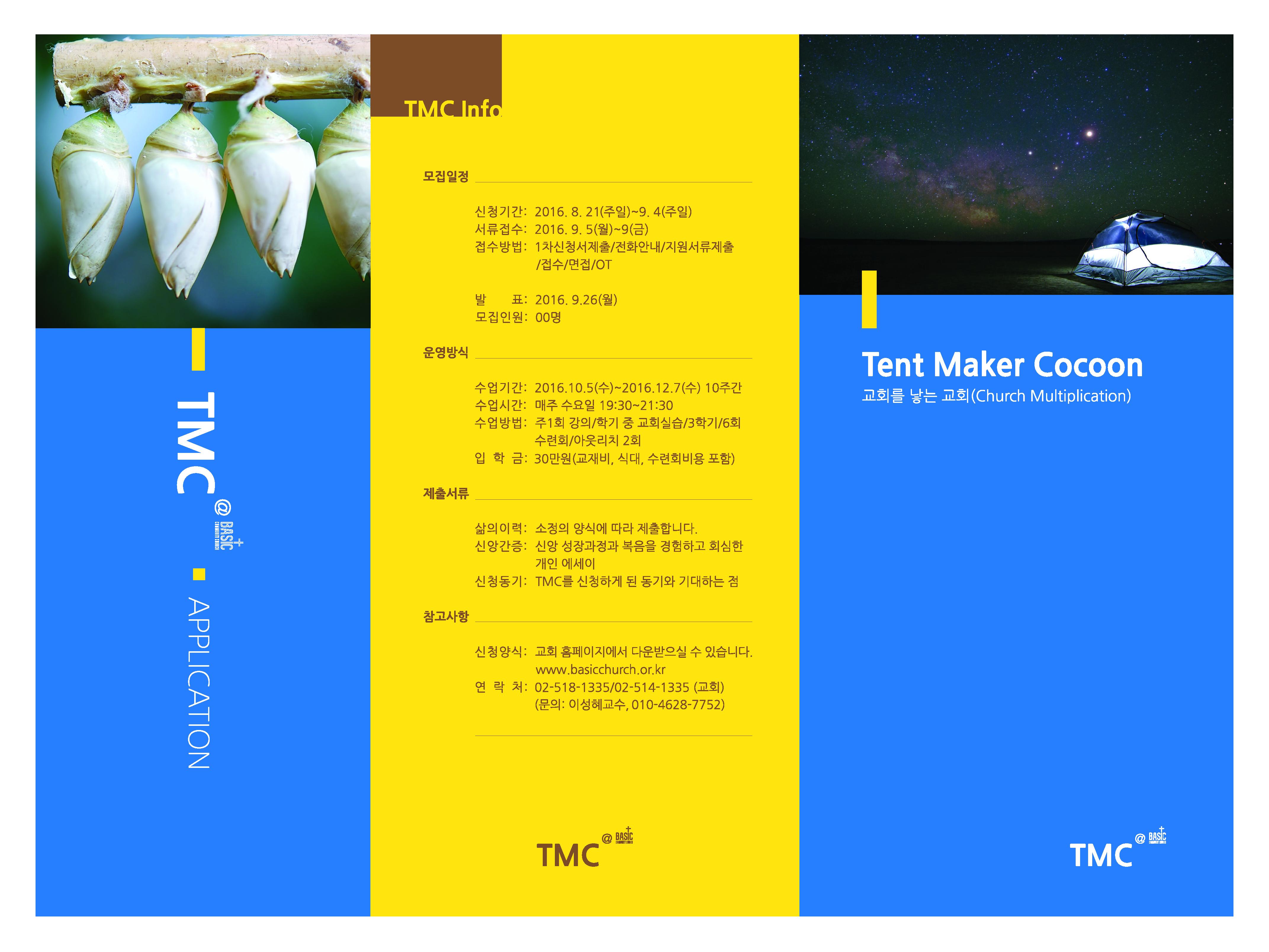 TMC신청서