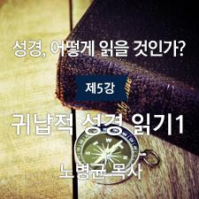 귀납적성경읽기1