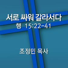 170625-cho