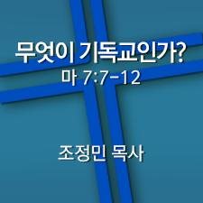 171029-cho