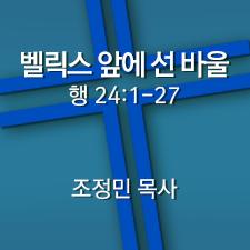 171105-cho