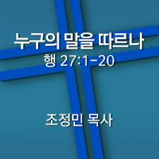 171203-cho