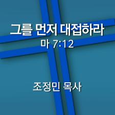 171231-cho