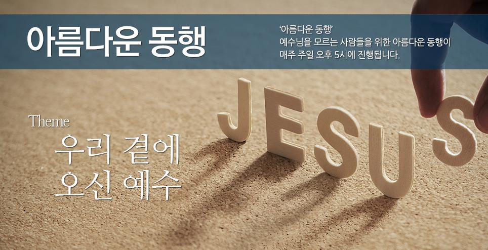 아름다운동행 예수