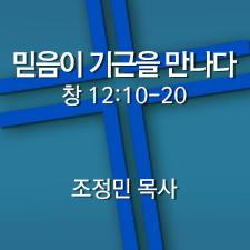 180909-cho