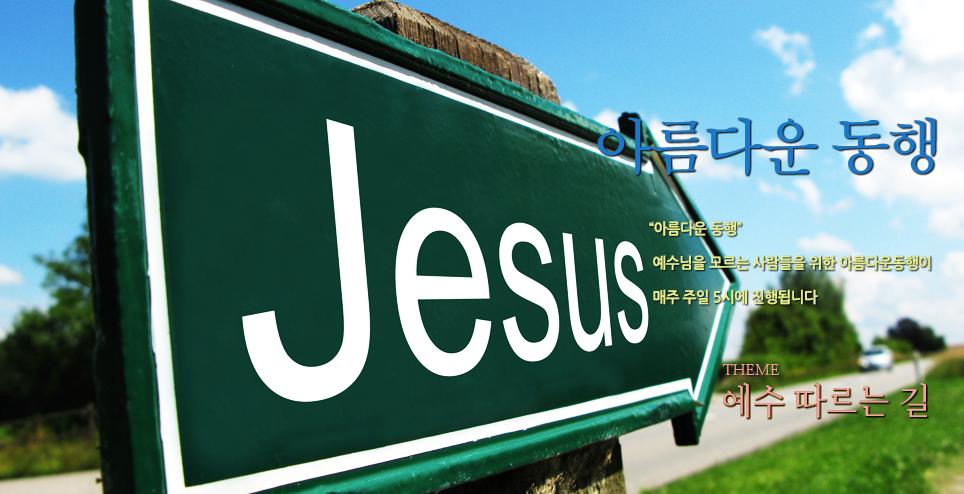 아름다운동행 예수따르는