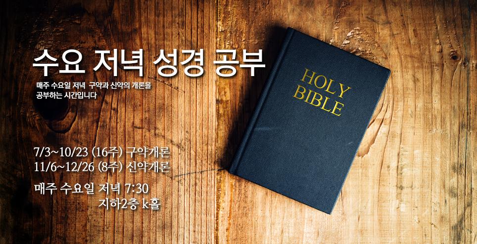 수요저녁성경공부