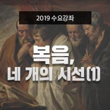 Thumbnail(squer)_신약1강