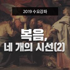Thumbnail(squer)_신약2강