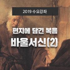 Thumbnail(squer)_신약5강