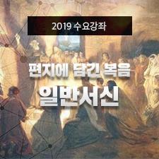 Thumbnail(squer)_신약6강