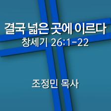 200105-cho