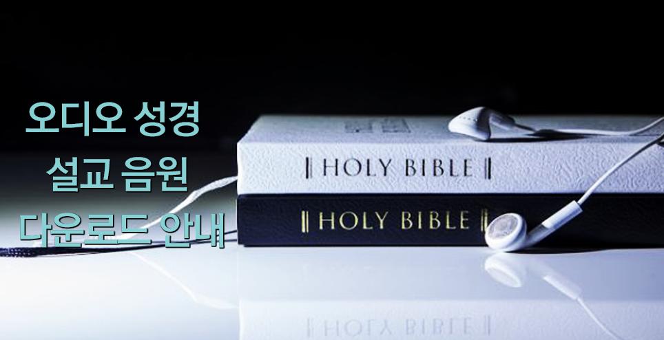 오디오성경 및 설교음원