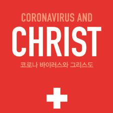 코로나바이러스와그리스도